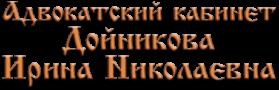 Адвокат Ирина Дойникова