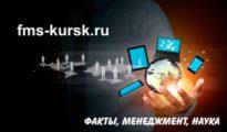 fms-kursk-300x176